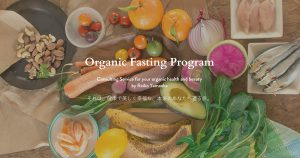 Organic Fasting Program Consulting Service for your organic health and beauty by Reiko Yamaoka それは、健康で美しく幸福な、本来のあなたへ還る旅。
